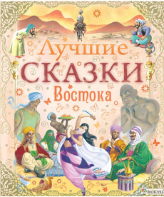 Лучшие сказки Востока