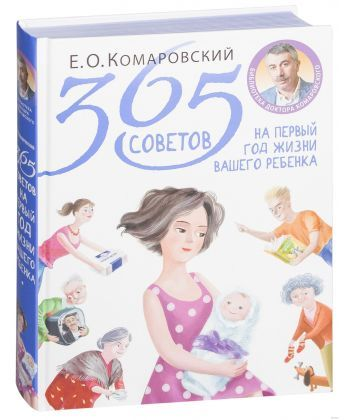 365 советов на первый год жизни вашего ребенка