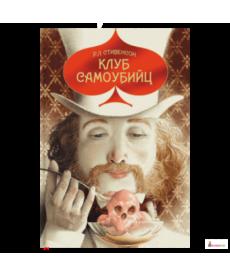 Клуб самоубийц - Роберт Льюис Стивенсон - Аркадия