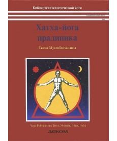 Хатха-йога прадипика
