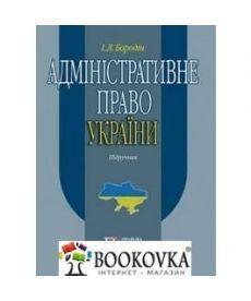 Адміністративне право України. Підручник