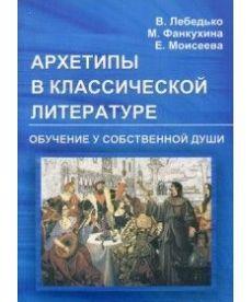 Архетипы в классической литературе и искусстве. Обучение у собственной души