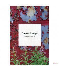 Зверь-цветок - Елена Шварц - Рипол Классик