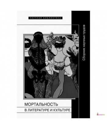 Мортальность в литературе и культуре - Новое литературное обозрение  - Фото 1