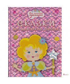 Сказки про маленьких девочек - Омега