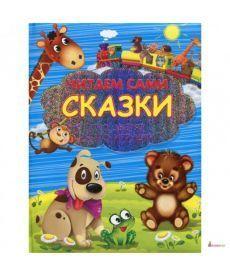Сказки про зверят и про игрушки - Омега-Пресс