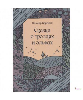 Сказки о троллях и эльфах - Яльмар Бергман - Редкая птица