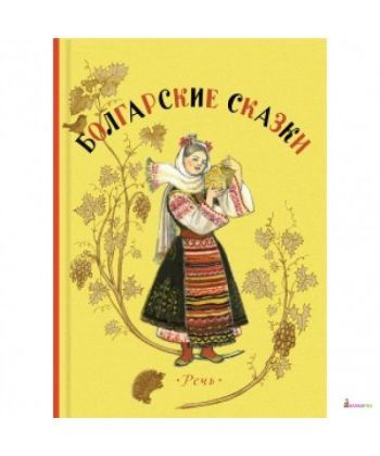 Болгарские сказки - Речь