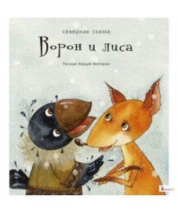 ВОРОН И ЛИСА РЕЧЬ - Речь