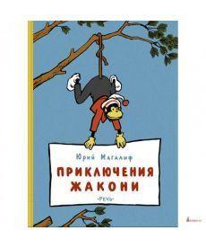 Приключения Жакони - Юрий Магалиф - Речь