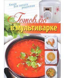 Готовлю в мультиварке. Книга для записи кулинарных рецептов