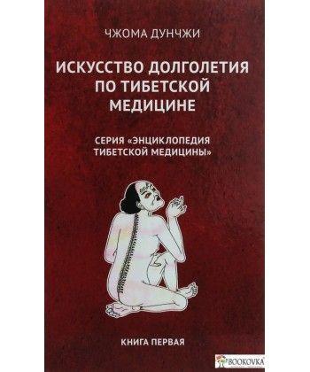 Искусство долголетия по тибетской медицине. Книга 1  - Фото 1