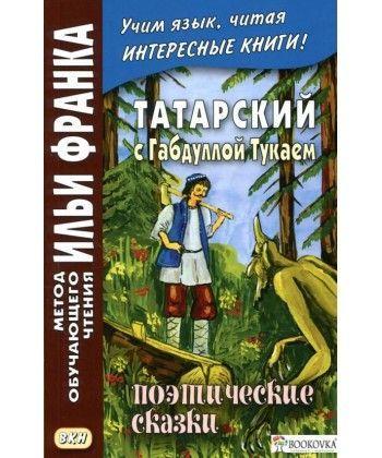 Татарский с Габдуллой Тукаем. Поэтические сказки  - Фото 1
