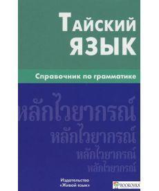 Тайский язык. Справочник по грамматике