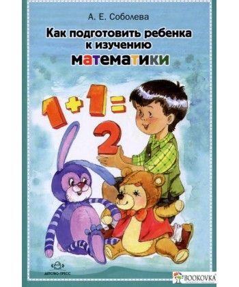 Как подготовить ребенка к изучению математики  - Фото 1
