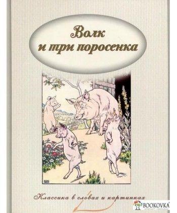 Волк и три поросенка  - Фото 1