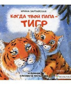 Когда твой папа - тигр