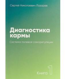 Диагностика кармы. Кн.1. Система полевой саморегуляции