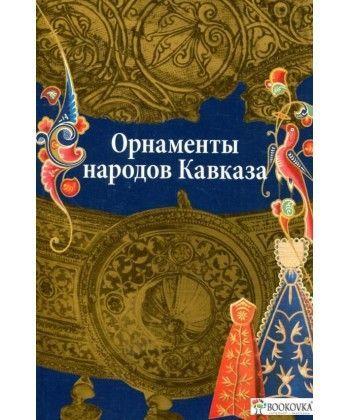 Орнаменты народов Кавказа  - Фото 1