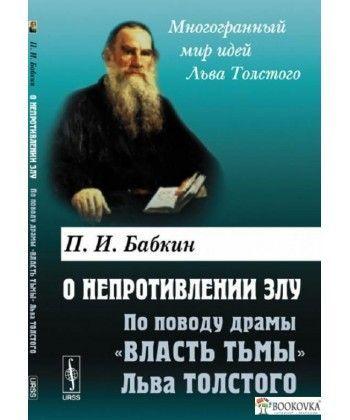 О непротивлении злу. По поводу драмы Власть тьмы Льва Толстого
