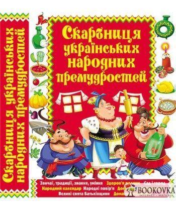 Скарбниця українських народних премудростей