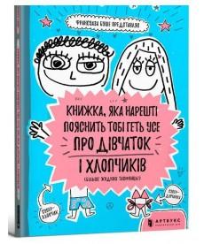 Книжка, яка нарешті пояснить тобі геть усе про дівчаток і хлопчиків (більше жодних таємниць)