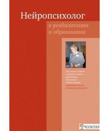 Нейропсихолог в реабилитации и образовании  - Фото 1