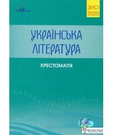 Українська література. Хрестоматія для підготовки до ЗНО 2020
