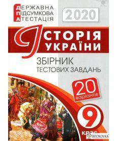 ДПА 2020. Історія України. 9 клас. Збірник тестових завдань