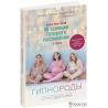 Гипнороды. Книга-практикум по техникам глубокого расслабления в родах