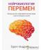 Нейробиология перемен: почему наш мозг сопротивляется всему новому и как его настроить на успех