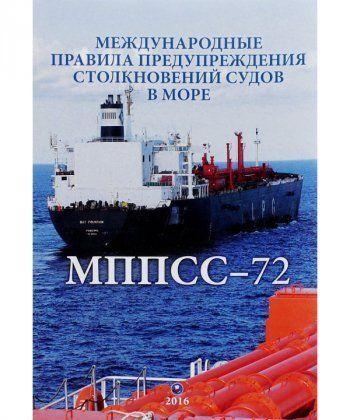 МППСС-72. Международные правила предупреж. столкнов. судов в море (на русск. и англ.