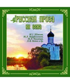 Русская проза ХХ века
