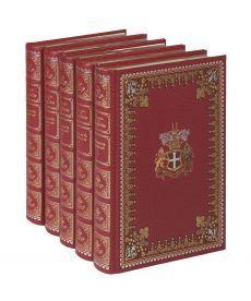 Молодость Генриха IV. (Компл. в 5-ти тт)