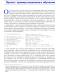 Машинное обучение. Наука и искусство построения алгоритмов, которые извлекают знания из данных. Учебник