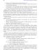 Машинное обучение. Наука и искусство построения алгоритмов, которые извлекают знания из данных. Учебник  - Фото 18