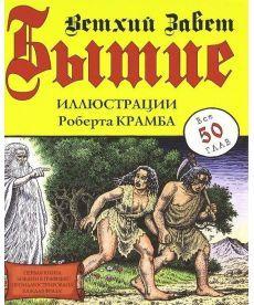 Бытие. Ветхий Завет. Иллюстр. Роберта Крамба