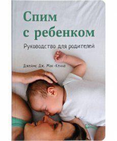 Спим с ребенком. Руководство для родителей