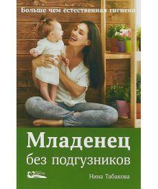 Младенец без подгузников. Больше чем естественная гигиена