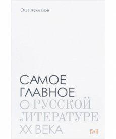 Самое главное:О русской литературе XX века