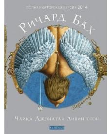 Чайка Джонатан Ливингстон (полная авторская версия)