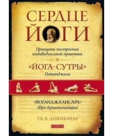 """Дешикачар """"Сердце йоги:Принципы построения индивидуальной практики"""