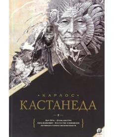 "Кастанеда  Подарочный"" Т.2.  Кн.6-10"""