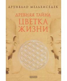 """Мельхиседек Древняя тайна цветка жизни"""" тТ.1-2"""""""