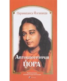 """Йогананда """"Автобиография йога"""" (тв)"""