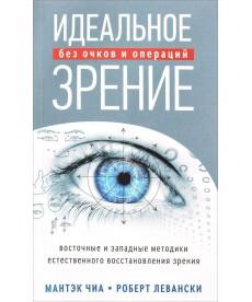 Идеальное зрение без очков и операций. Методы естественного восстановления зрения