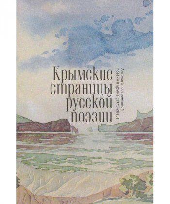 Крымские страницы русской поэзии:антология современной поэзии о Крыме