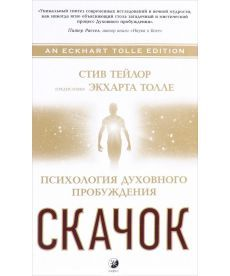 """Тейлор Стив """"Скачок:Психология духовного пробуждения. Предисловие Экхарта Толле"""""""