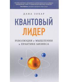 """Зохар Дана """"Квантовый лидер: Революция в мышлении и практике бизнеса"""""""