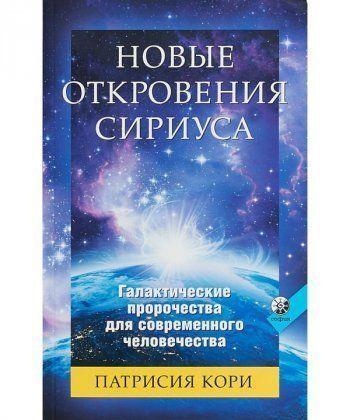 Новые Откровения Сириуса:Галактические пророчества для современного человечества  - Фото 1